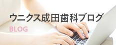ウニクス成田歯科ブログ
